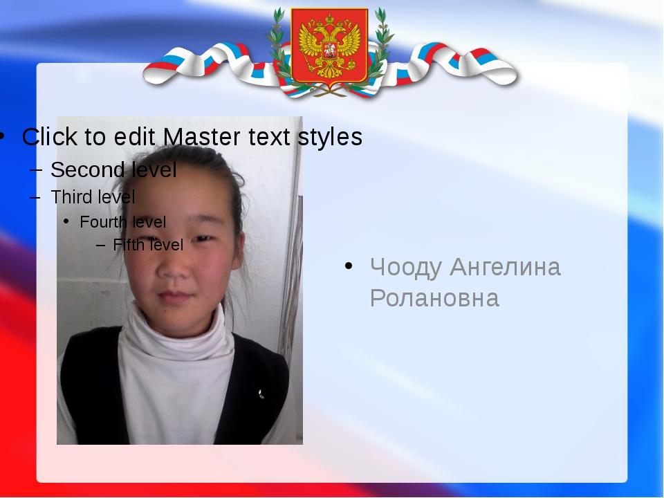 Чооду Ангелина Ролановна