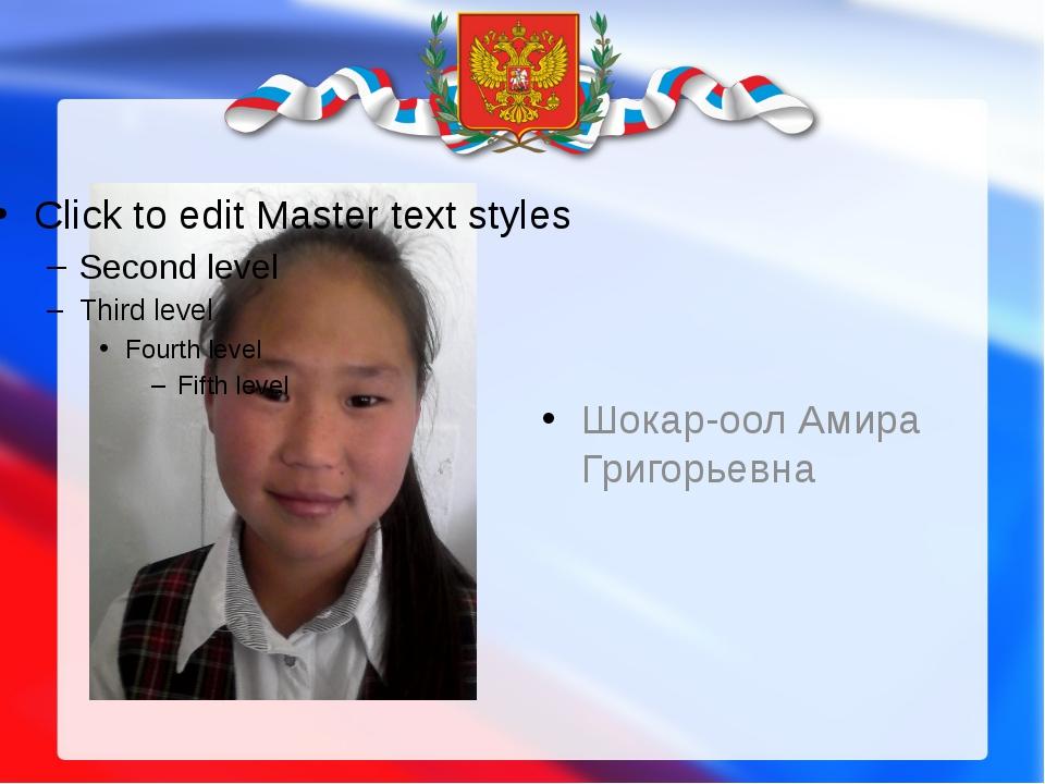Шокар-оол Амира Григорьевна