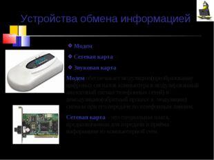 Устройства обмена информацией Модем обеспечивает модуляцию(преобразование циф