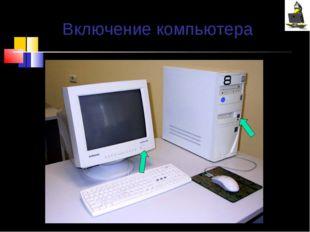 Включение компьютера