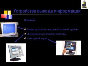 Монитор — устройство визуального отображения информации (в виде текста, табли