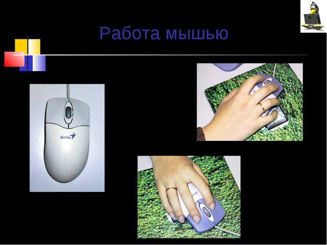 Работа мышью