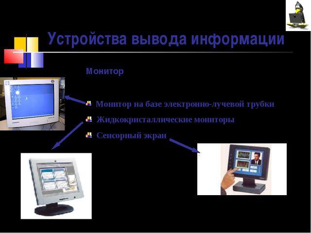 Монитор — устройство визуального отображения информации (в виде текста, табли...