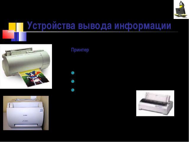 Принтер — устройство для вывода на бумагу текстов и графических изображений Р...