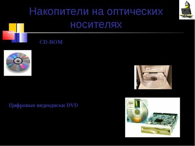 Накопители на оптических носителях CD-ROM (Сompact Disk Read-Only Memory) - к...