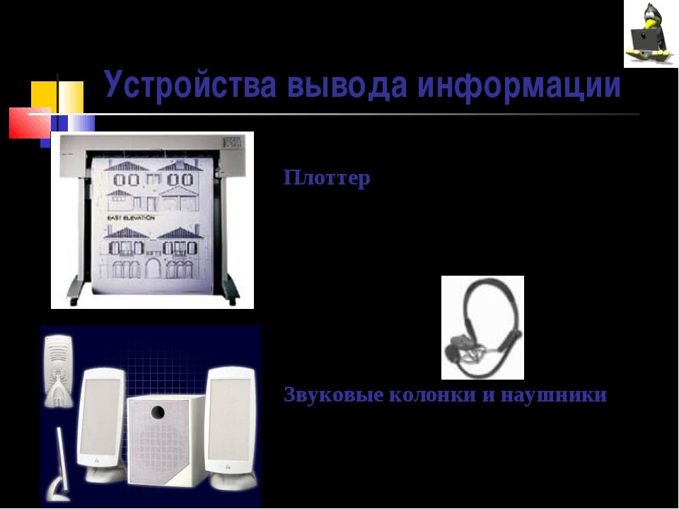 Плоттер – устройство для вывода сложных и широкоформатных графических объекто...