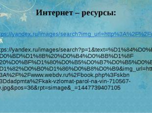 Интернет – ресурсы: https://yandex.ru/images/search?img_url=http%3A%2F%2Fwww.