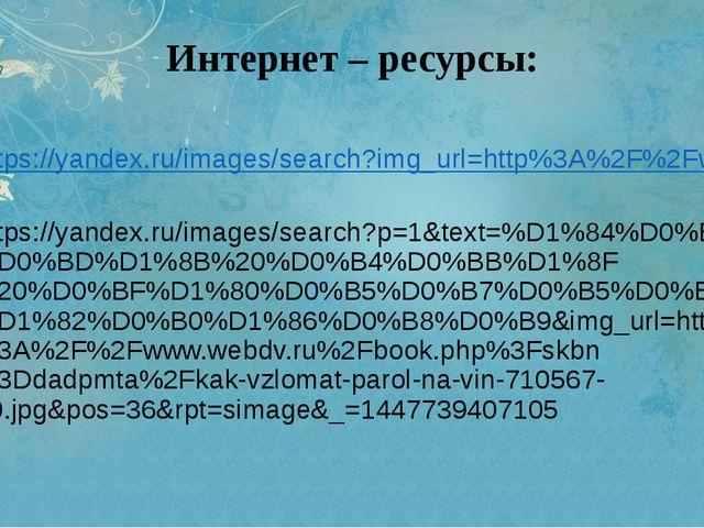 Интернет – ресурсы: https://yandex.ru/images/search?img_url=http%3A%2F%2Fwww....