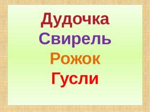 Дудочка Свирель Рожок Гусли