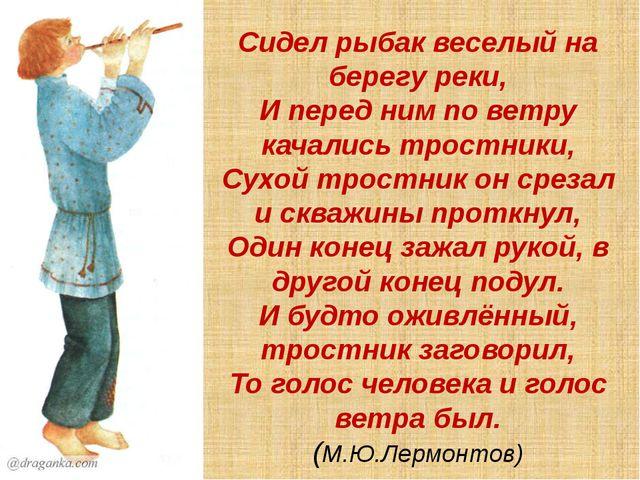 Сидел рыбак веселый на берегу реки, И перед ним по ветру качались тростники,...