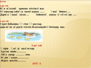 Етістік 1-деңгей Көп нүктенің орнына етістікті жаз. Оқушылар сабақта мазмұнда