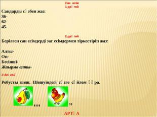 Сан есім 1-деңгей Сандарды сөзбен жаз: 36- 62- 45-  2-деңгей Берілген сан ес