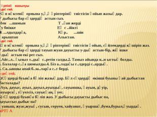 У әрпінің жазылуы 1-деңгей. Көп нүктенің орнына у,ұ,ү әріптерінің тиістісін қ
