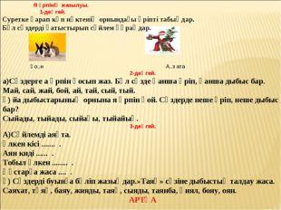 Я әрпінің жазылуы. 1-деңгей. Суретке қарап көп нүктенің орнындағы әріпті таб