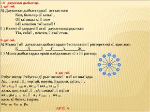Ұяң дауыссыз дыбыстар. 1 -деңгей. А) Дауыссыз дыбыстардың астын сыз: Кел, ба