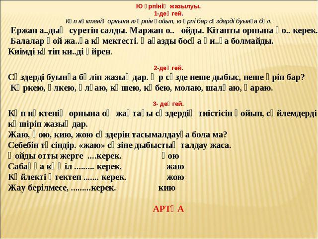 Ю әрпінің жазылуы. 1-деңгей. Көп нүктенің орнына ю әрпін қойып, ю әрпі бар сө...