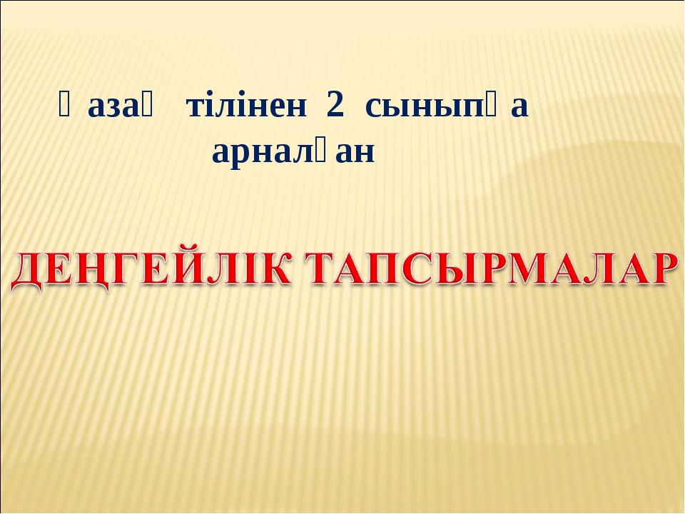 Қазақ тілінен 2 сыныпқа арналған