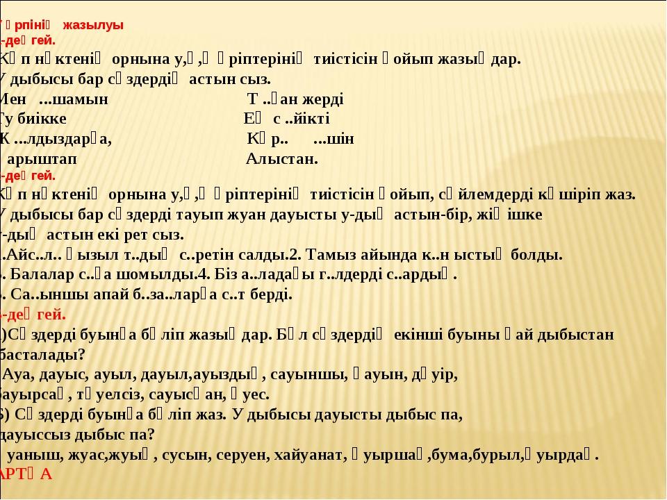 У әрпінің жазылуы 1-деңгей. Көп нүктенің орнына у,ұ,ү әріптерінің тиістісін қ...