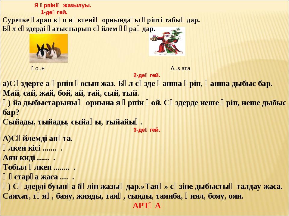 Я әрпінің жазылуы. 1-деңгей. Суретке қарап көп нүктенің орнындағы әріпті таб...