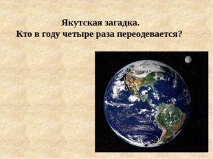 Якутская загадка. Кто в году четыре раза переодевается?