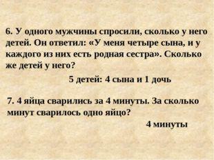 6. У одного мужчины спросили, сколько у него детей. Он ответил: «У меня четыр