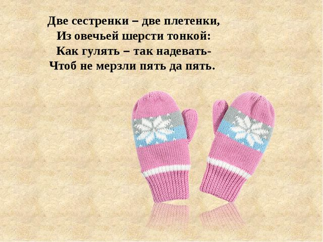 Две сестренки – две плетенки, Из овечьей шерсти тонкой: Как гулять – так наде...