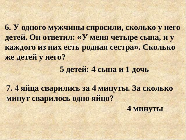 6. У одного мужчины спросили, сколько у него детей. Он ответил: «У меня четыр...