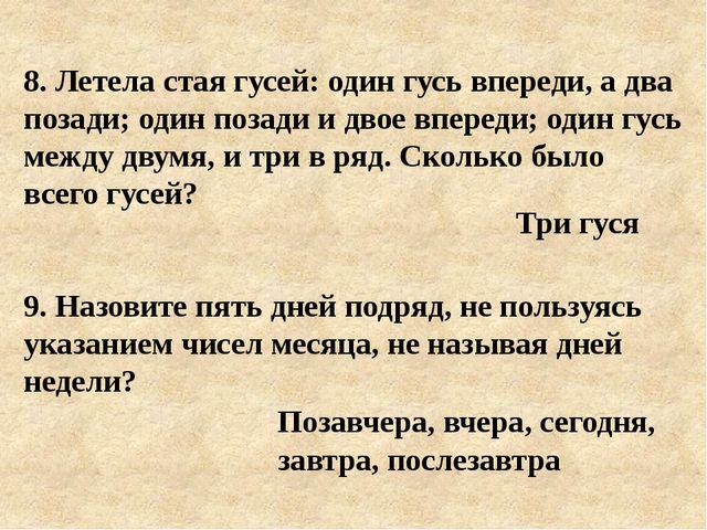 8. Летела стая гусей: один гусь впереди, а два позади; один позади и двое впе...