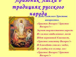 Праздник Пасхи в традициях русского народа День Светлого Христова воскресенья