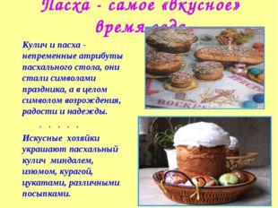 Пасха - самое «вкусное» время года Кулич и пасха - непременные атрибуты пасх