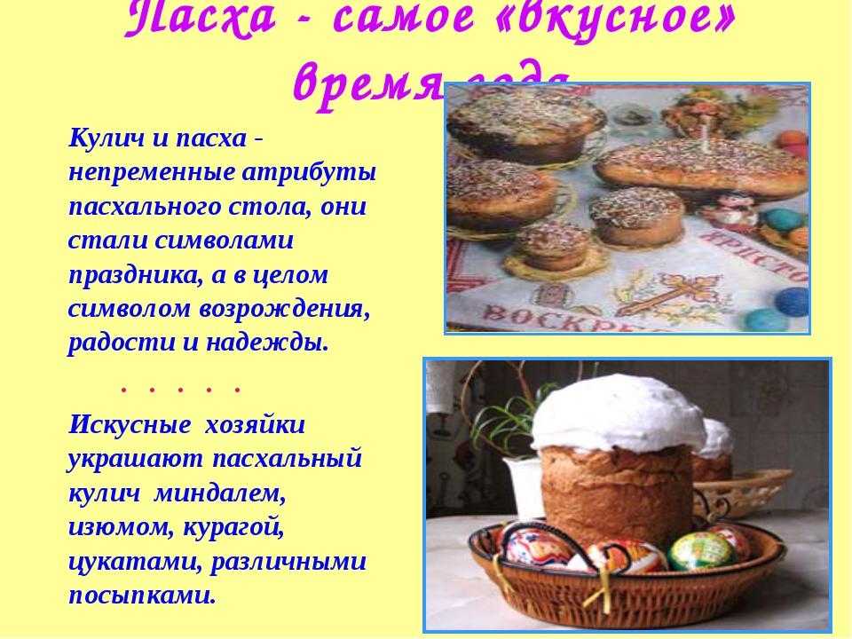 Пасха - самое «вкусное» время года Кулич и пасха - непременные атрибуты пасх...