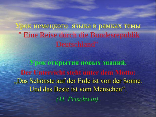"""Урок немецкого языка в рамках темы """" Eine Reise durch die Bundesrepublik Deut..."""