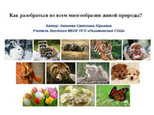 Как разобраться во всем многообразии живой природы? Автор: Аминева Светлана