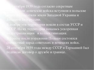 17 сентября 1939 года согласно секретным протоколам советские войска вступили