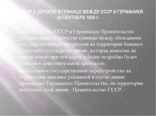 ДОГОВОР О ДРУЖБЕ И ГРАНИЦЕ МЕЖДУ СССР И ГЕРМАНИЕЙ. 28 СЕНТЯБРЯ 1939 г. Прави