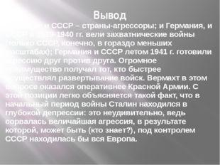 Вывод Германия и СССР – страны-агрессоры; и Германия, и СССР в 1939-1940 гг.