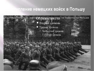 Вступление немецких войск в Польшу