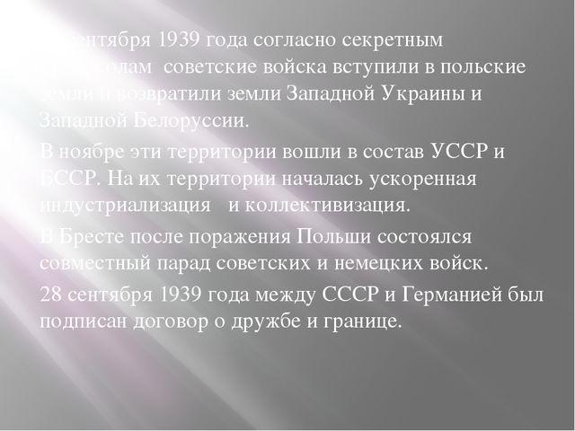 17 сентября 1939 года согласно секретным протоколам советские войска вступили...
