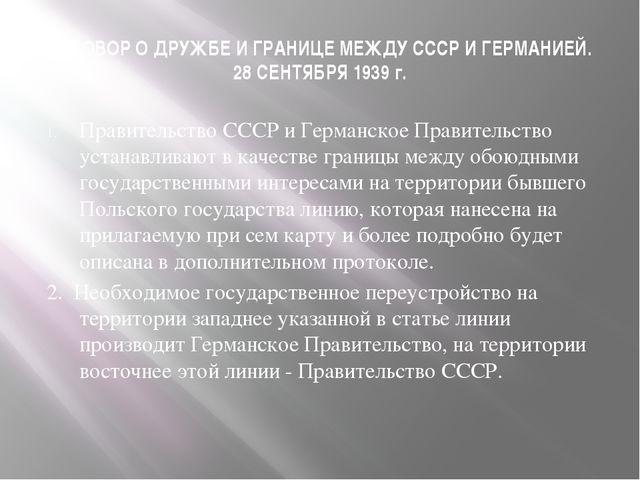 ДОГОВОР О ДРУЖБЕ И ГРАНИЦЕ МЕЖДУ СССР И ГЕРМАНИЕЙ. 28 СЕНТЯБРЯ 1939 г. Прави...