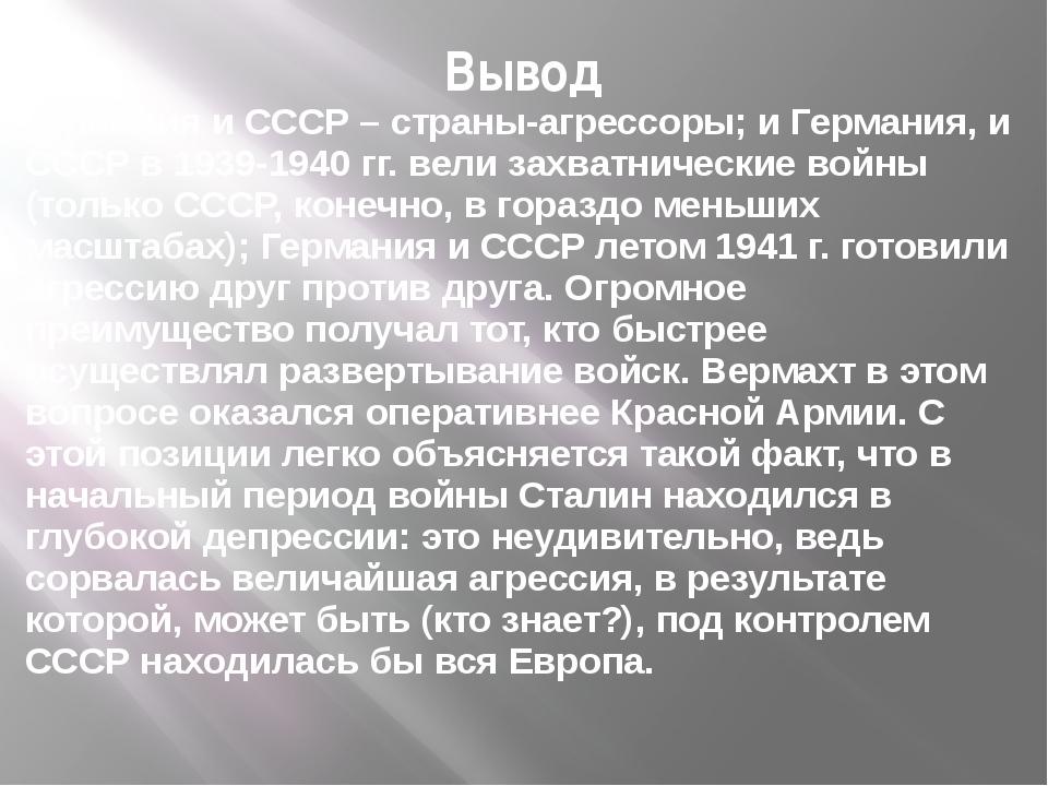 Вывод Германия и СССР – страны-агрессоры; и Германия, и СССР в 1939-1940 гг....