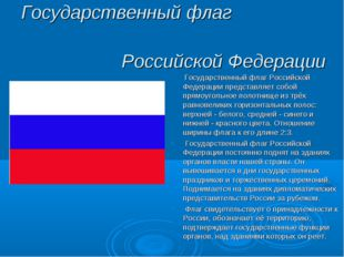 Государственный флаг Российской Федерации Государственный флаг Российской Фед