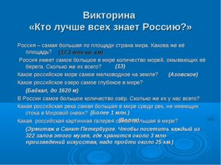 Викторина «Кто лучше всех знает Россию?» Россия – самая большая по площади ст
