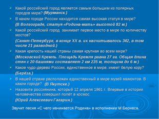 Какой российский город является самым большим из полярных городов мира? В как