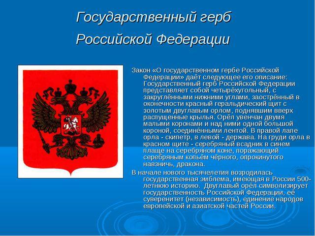 Государственный герб Российской Федерации Закон «О государственном гербе Росс...