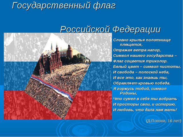 Государственный флаг Российской Федерации Словно крылья полотнище плещется, О...