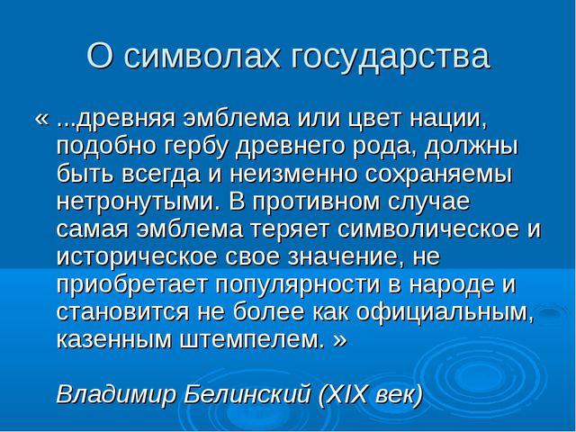 О символах государства « ...древняя эмблема или цвет нации, подобно гербу дре...