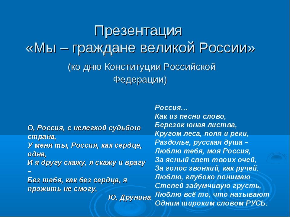 Россия… Как из песни слово, Березок юная листва, Кругом леса, поля и реки, Ра...