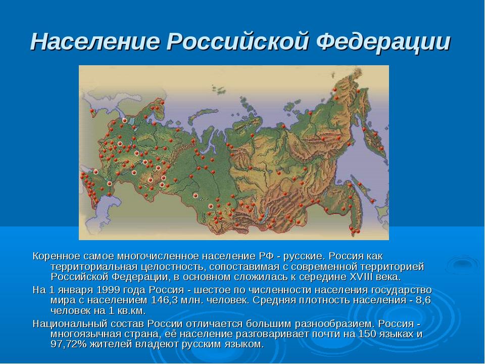 Население Российской Федерации Коренное самое многочисленное население РФ - р...