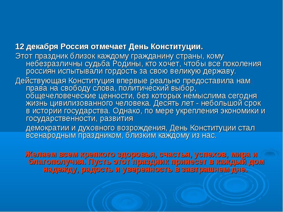 12 декабря Россия отмечает День Конституции. Этот праздник близок каждому гр...