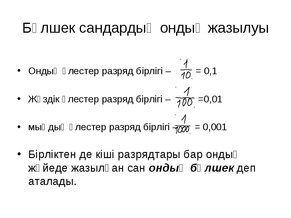 Бөлшек сандардың ондық жазылуы Ондық үлестер разряд бірлігі – = 0,1 Жүздік үл...